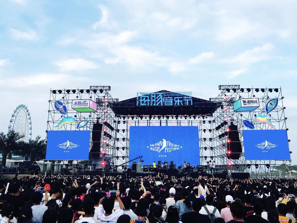 2018乐岛海豚音乐节,万人狂欢,掀起滔天音浪!