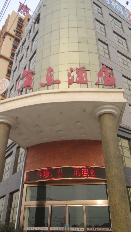 蒲城京海国际大酒店