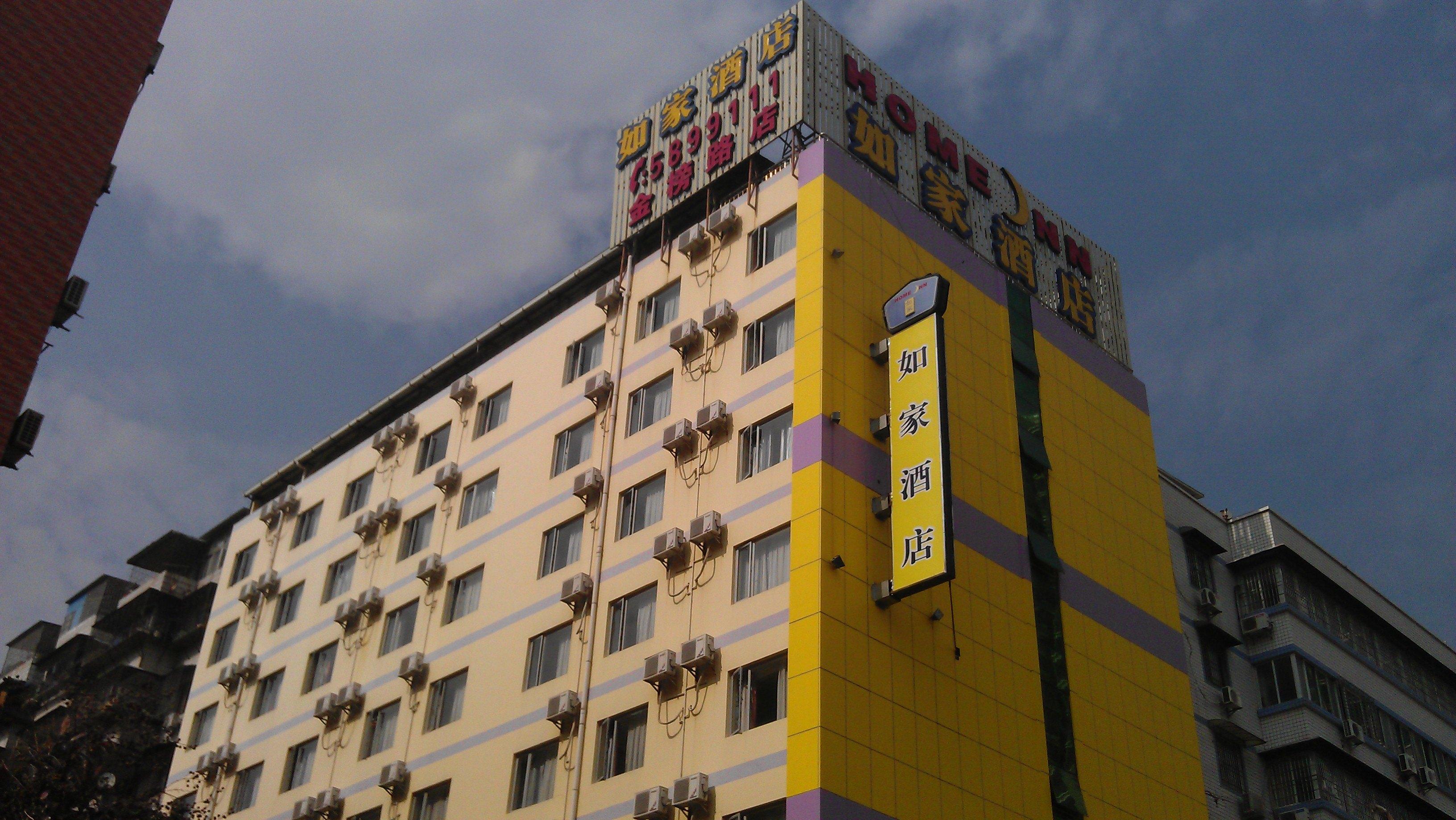 如家快捷酒店(厦门火车站北广场金榜路店)