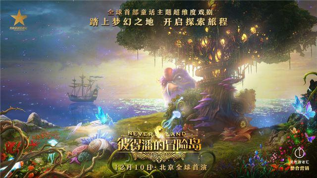 全球首部童话主题超维度戏剧《彼得潘的冒险岛》