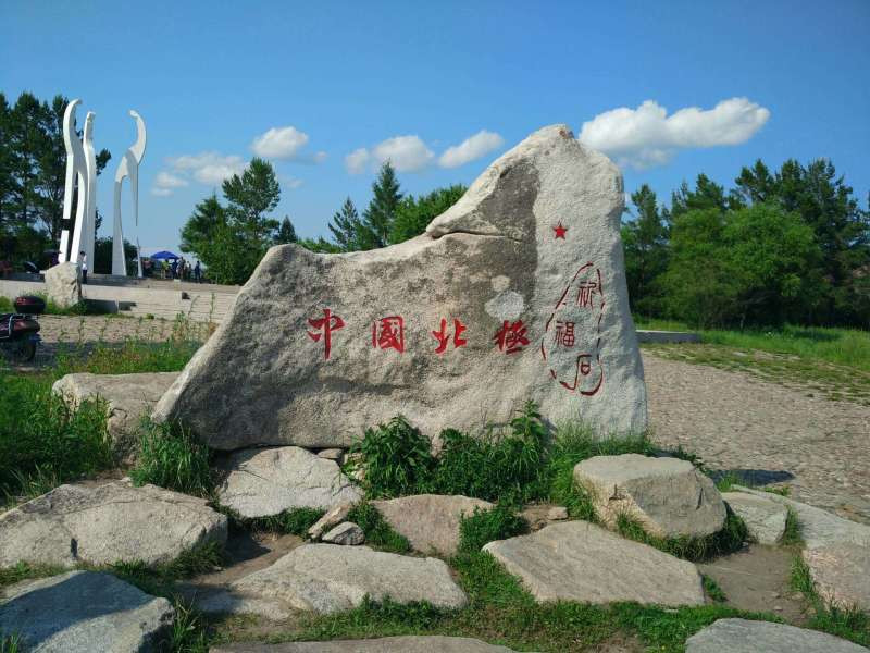 天涯海角齐名的北极广场(神州北极碑),观神州北极标志碑,138号界碑,观