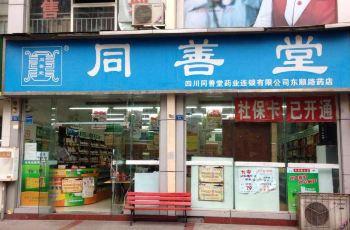 同善堂医院                                                          Macau Tung Sin Tong Charitable Societ