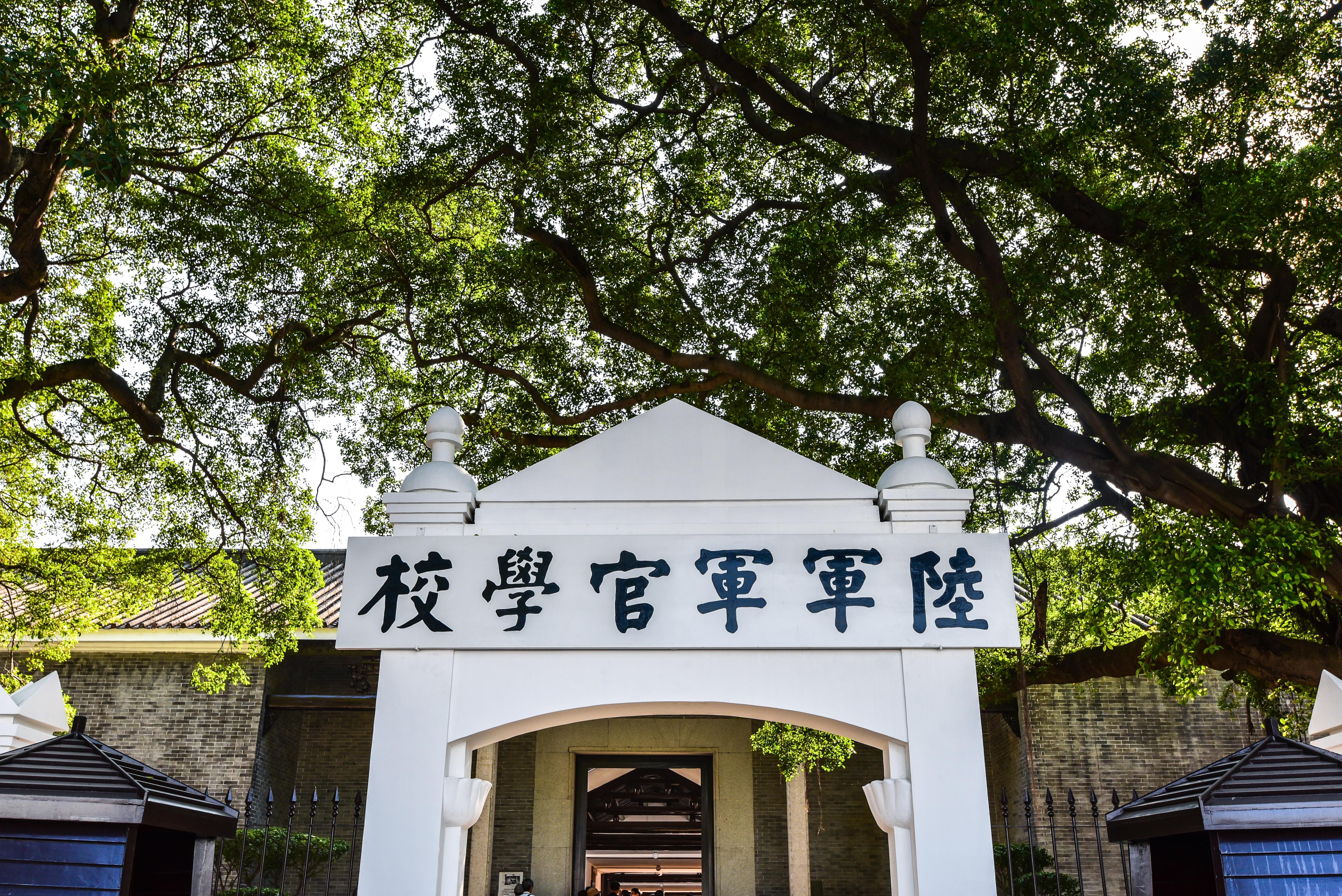 黃埔軍校舊址紀念館    -0
