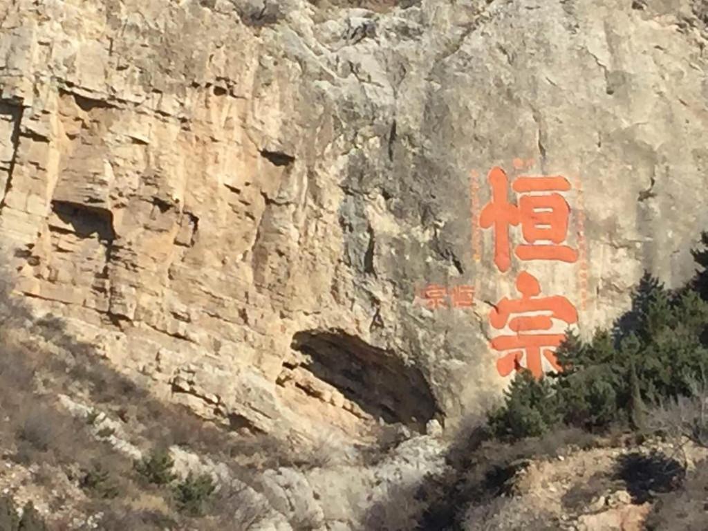 北岳恒山:玄岳悬空大寺 木塔石佛巨观图片