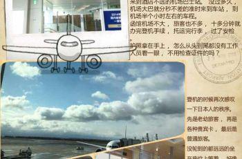 【携程攻略】函馆机场大巴时刻表/运营时间