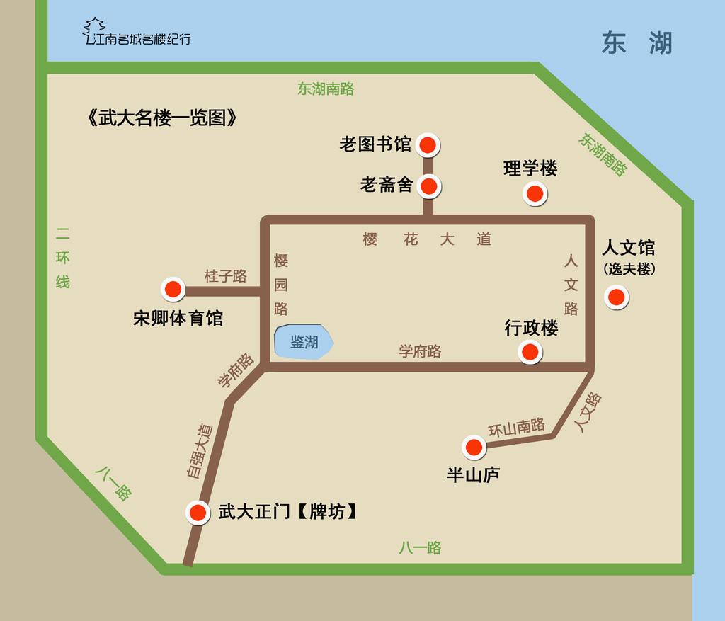 武汉大学平面图介绍