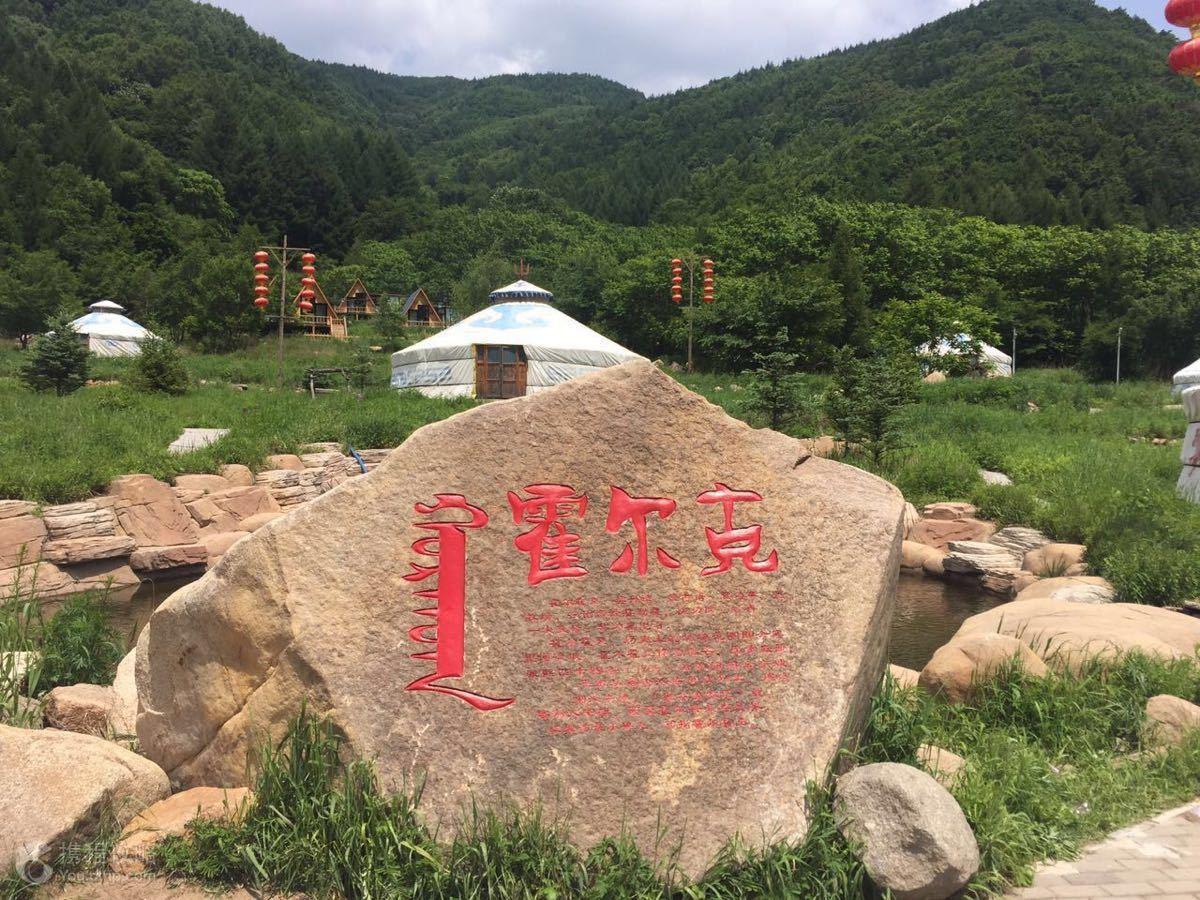 承德2日1晚跟团游·道须沟,紫蒙湖,宁城老窖酒厂