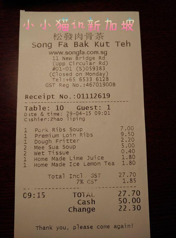 南纬8 巴厘岛+新加坡转机(含菜单中英文)(入住kajane和ayana) 结婚三