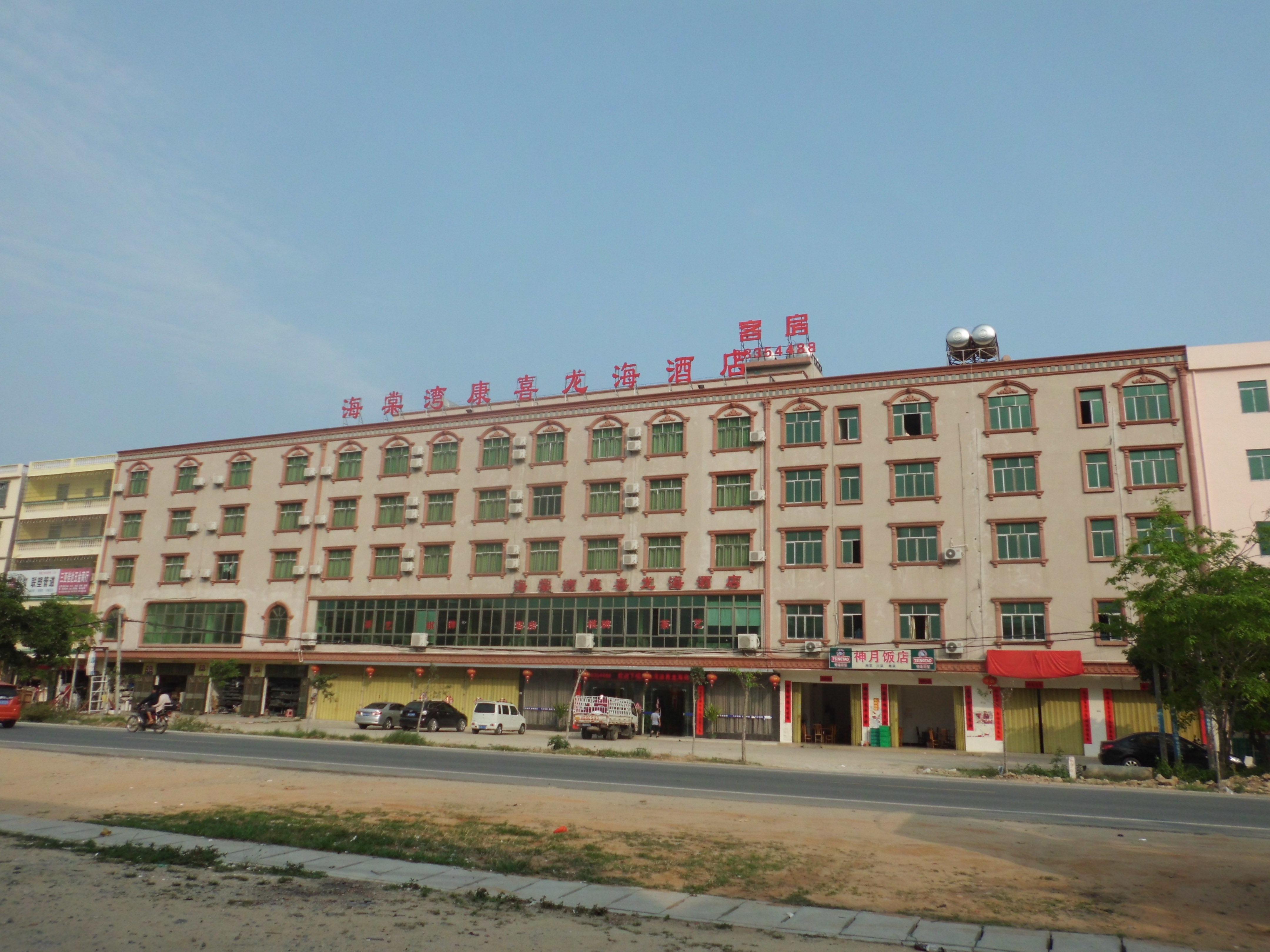 三亚海棠湾康喜龙海商务酒店