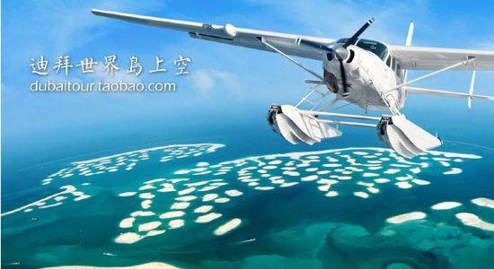 【携程攻略】迪拜水上飞机