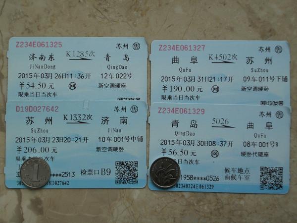 北京到曲阜飞机