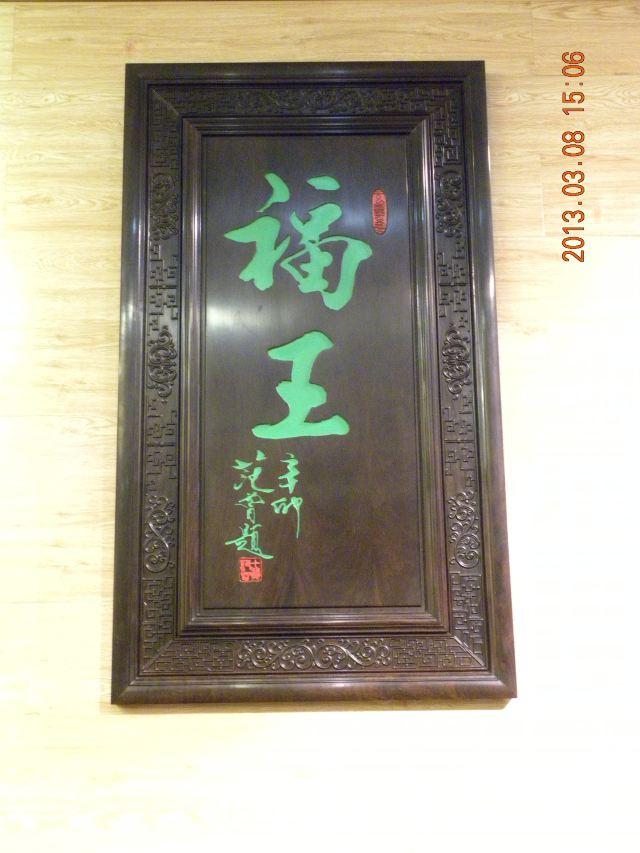 福王红木博物馆