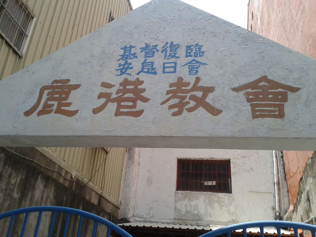 两个人的七天六夜台湾西部之旅 - 鹿港镇游记攻略