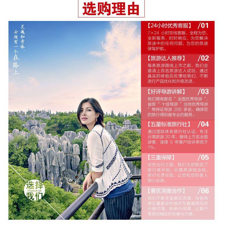 云南丽江+大理+昆明石林6日5晚跟团游·双飞+全程5星