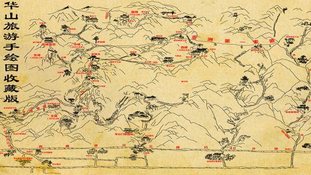 6 活动说明 一,【赠华山手绘地图】 1,华山手绘地图,绘制华山游览简图