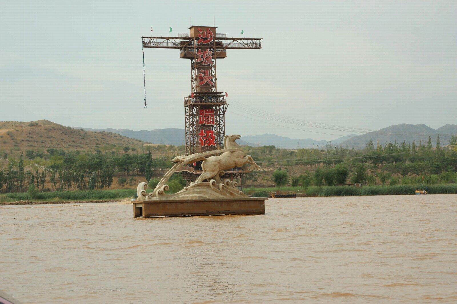 沙蹦极_黄河边蹦极,索道飞跃黄河的飞黄腾达,长距离滑沙等,还是非常刺激的