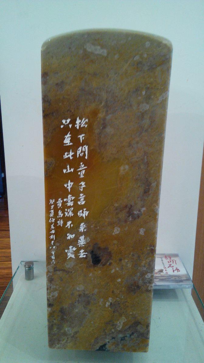 参观青田石雕大师倪东方的私藏
