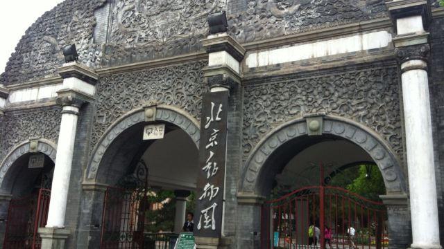 北京动物园门票,北京北京动物园攻略/地址/图片/门票