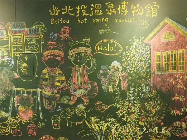 墙上的温泉博物馆图画,用粉笔画的,还蛮不错的.