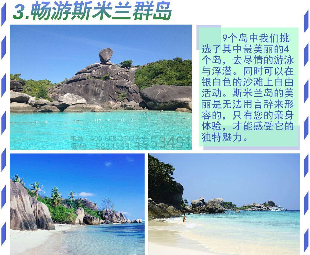 泰国普吉岛 甲米 斯米兰群岛7日5晚跟团游·甲米四岛
