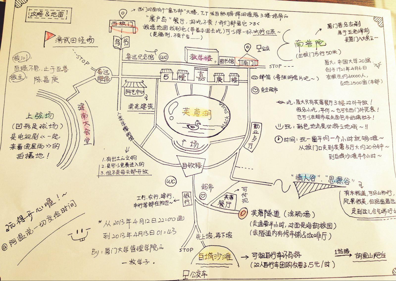 学生卖的手绘地图二元一张
