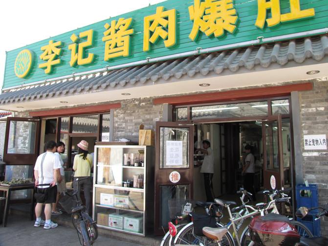 暑假出发北京自由行万攻略超详细日程图文蓬莱乐堡欧攻略图片