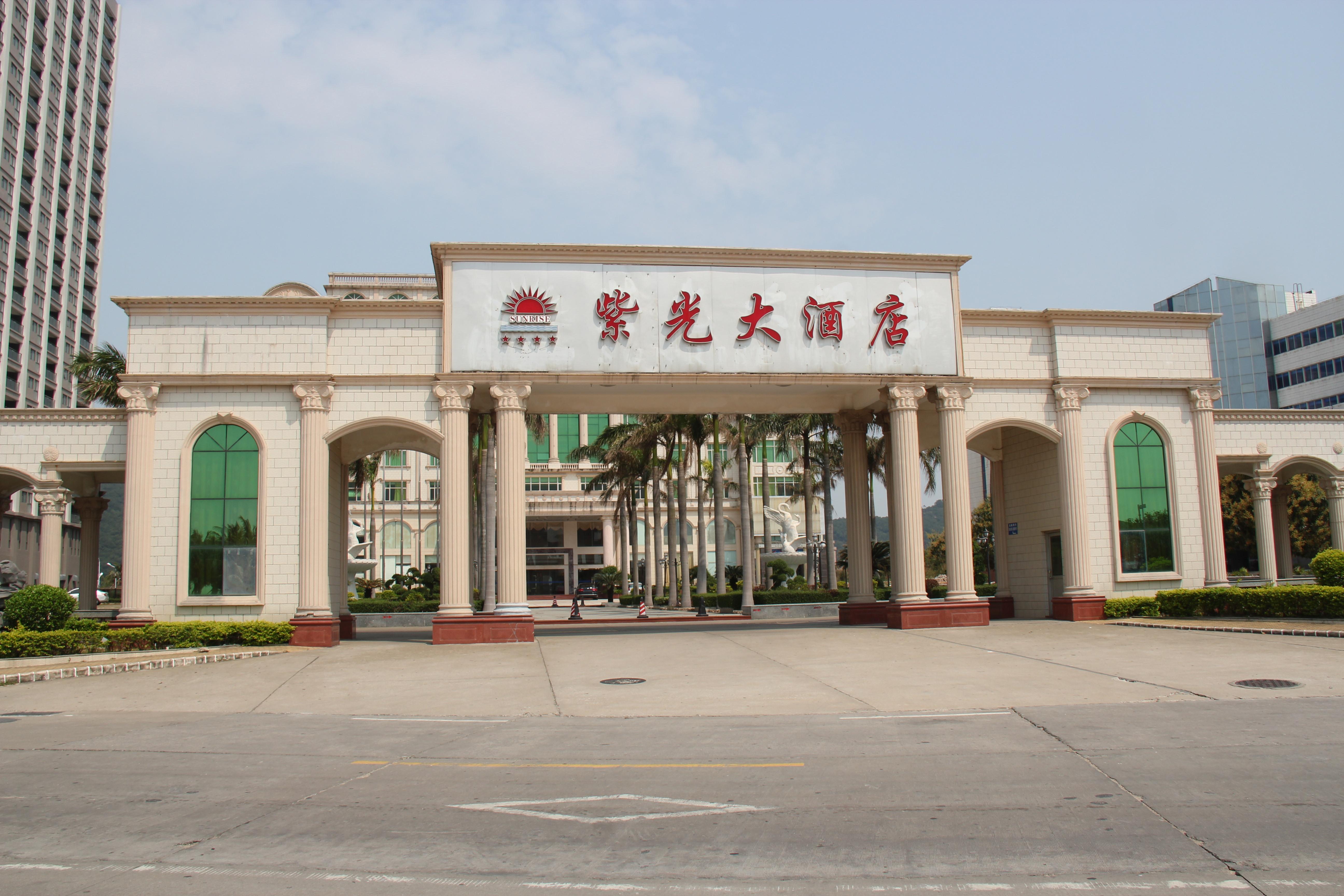 """阳江紫光大酒店 海陵岛是广东的第四大岛,享有""""南方北戴河""""和""""东方夏"""