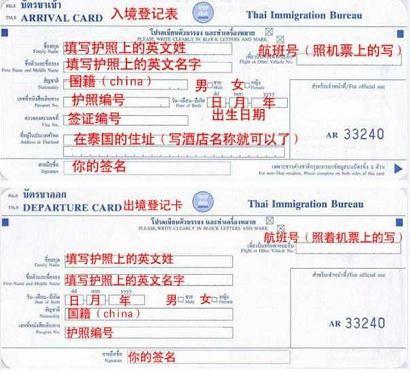 在飞机上尽量带一支笔填好入境卡和离境卡,填写如下