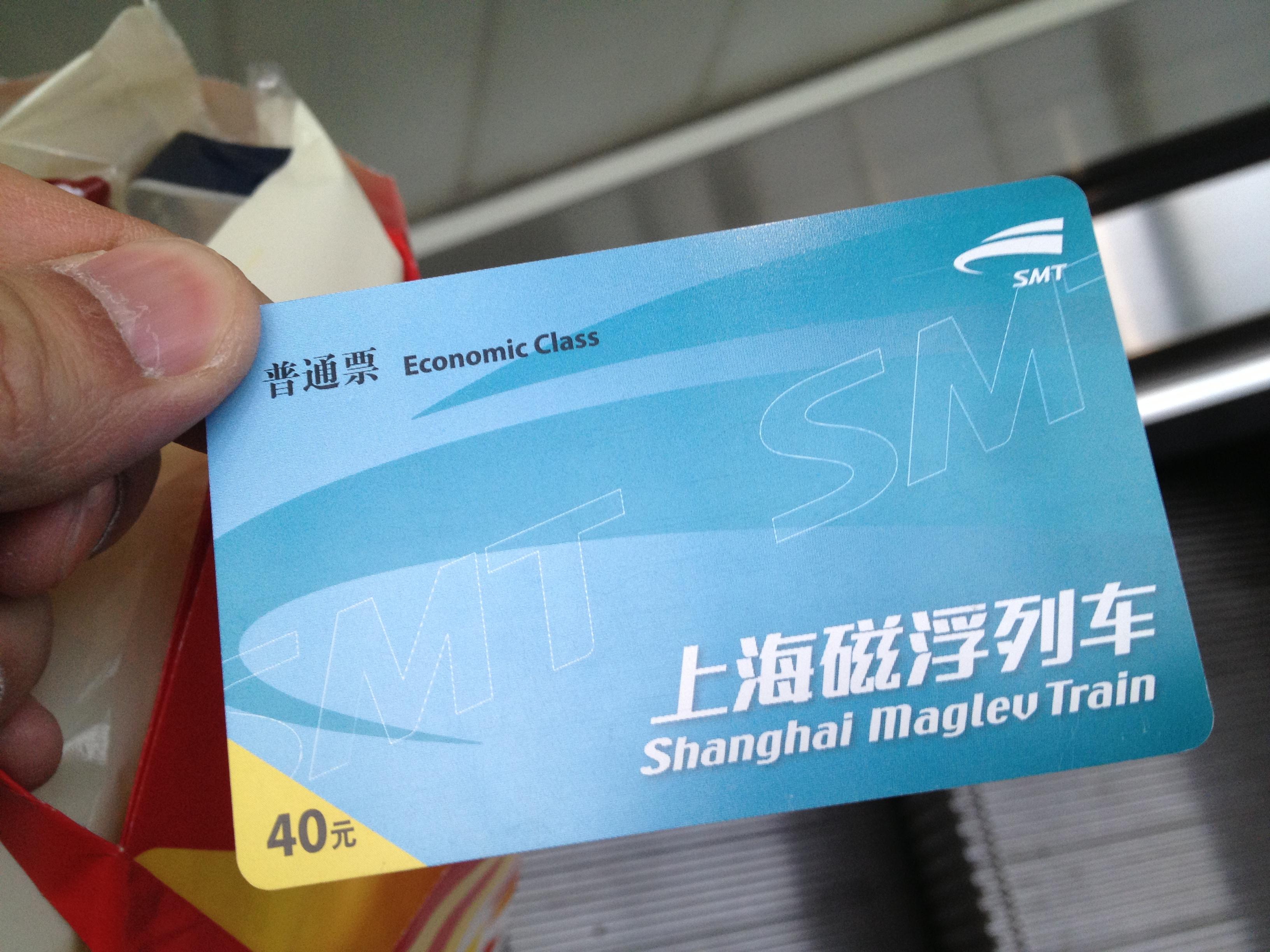 上海至延吉航班时刻表