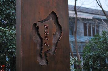 【携程攻略】西湖天地门票,杭州西湖天地攻略/地址/图片/门票价格