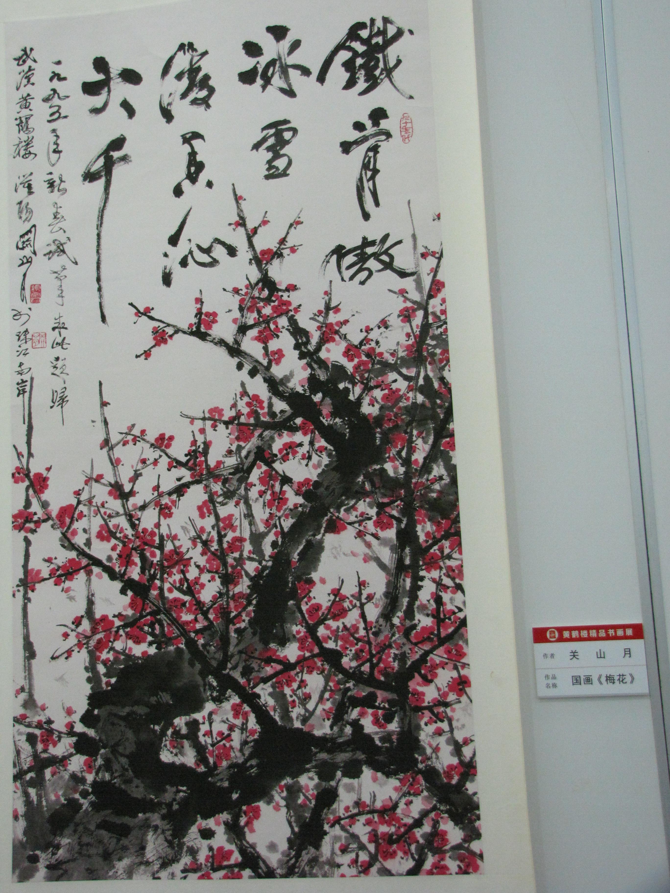 六年级美术画画图片梅花