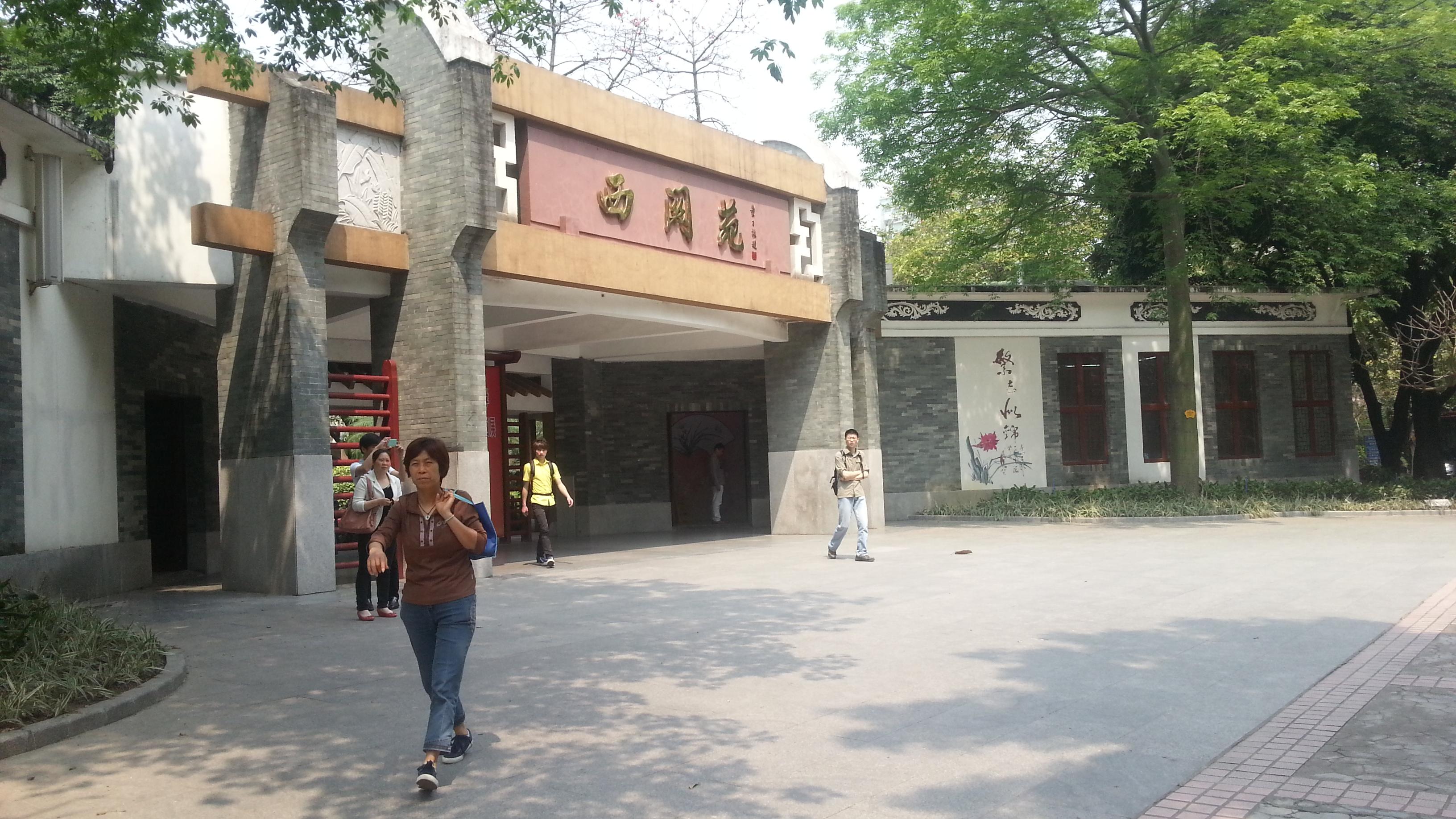 广州文化公园    -3