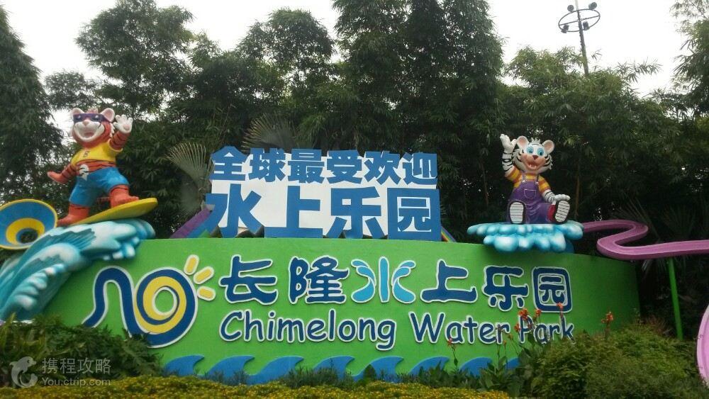广东珠海2日1晚跟团游·长隆水上乐园