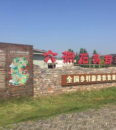 含山游记图文-游石头部落--含山六衖村