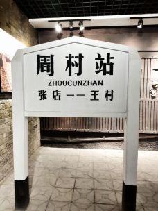 周村大街-淄博-出发travel