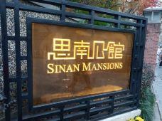 思南公馆-上海-樱空释马天宇