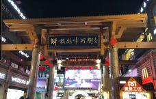 解放路步行街-三亚-大足熊猫