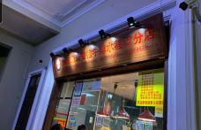 吴日彪蒜香猪牛排(水巷口店)-海口-冰之炙点