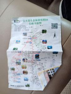 宝天曼生态旅游区-南阳-M11****934