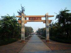 白沙门公园-海口-139****6813