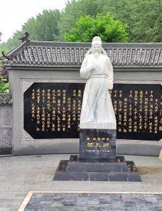 天中山文化生态园-汝南-世界美食游走达人