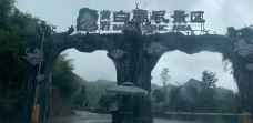 怀化黄岩白马风景区-怀化-M29****5227