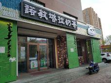 诺敏塔拉奶茶馆(西大街店)-呼伦贝尔-大行