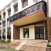 希岸·輕雅酒店(濟南泉城廣場趵突泉店)