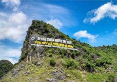 风芽喀班国家公园-顺化-monkeykkk