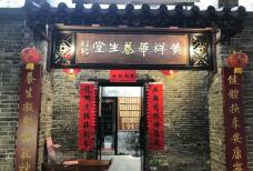 黄祥华养生堂(岭南天地店)-佛山-多姐小桃Doris