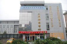 三原县图书馆(政府街店)-三原-华骅
