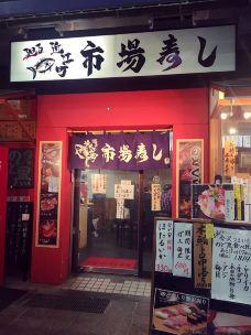 近江町市场寿し(支店)-金泽-kino奇小诺