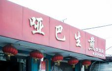 哑巴生煎(苏安新村店)-苏州-M28****828