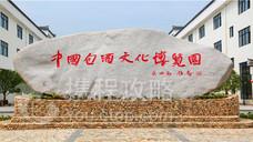 中国包酒文化博览园